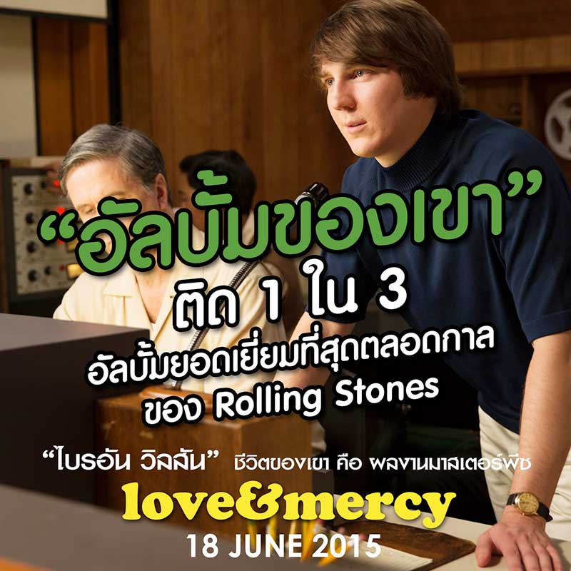 Movie Preview : Love & Mercy