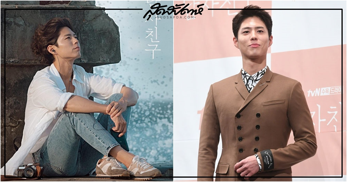 พัคโบกอม,โบกอม,ParkBogum,Bogum,ซีรี่ย์เกาหลี,ซีรีส์เกาหลี,ดาราเกาหลี,แฟนหนุ่มแห่งชาติ,นักแสดงเกาหลี,Encounter,남자친구,Music Bank,Reply 1988,Runway Cop,Twinkle-Twinkle Pitter-Patter,The Admiral: Roaring Currents,A Hard Day ,Coin Locker Girl ,Hero,Bridal Mask,Wonderful Mama,Wonderful Days,Still Cut,Producer,Tomorrow Cantabile,I Remember You,Moonlight Drawn by Clouds,My Person,내 사람,Let's Go See the Stars,KBS Song Festival 2016, KBS Drama Awards 2015,KBS Drama Awards 2016,Hyori's Homestay