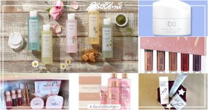 Sanctua Spa Kind to Yourself, Body Wash, Body Scrub, Body Lotion, Sanctua Spa Wish Upon a Star, Wet skin moisture miracle,No7 High Shine Lip Gloss Collection, No7, ลิปกลอส,Mamonde, MamondeFlowerTone Series, Flower Honey Toner, Aqua Peel Toner, Rose Water Toner, Pore Clean Toner, Chamomile Pure Toner,Dii, Dii Collagen Time Reversal, Dii Day TimeReversal, Dii Day Night Reversal, Paraben Free,C'est Si Bon Special Collection,Bisous Bisous,Prima Pure, irdnest Overnight Mask, Whitening Vitamin C Essencr, Face & Eyes Cleanser
