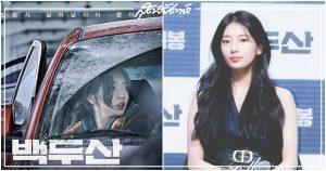 백두산, การแสดงของซูจี, ซูจี, นางเอกเกาหลี, ไอดอลนักแสดง, ASHFALL, นักวิจารณ์หนังเกาหลี, ภาพยนตร์เกาหลี, Suzy, Bae Suzy, 배수지, 수지, เบซูจี, แพซูจี, แบซูจี, นรกล้างเมือง