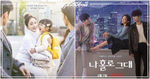 하이바이, 마마!, Itaewon Class, My Holo Love, Hi Bye Mama, I'll Find You on a Beautiful Day, Hi Bye, Mama, 하이바이, 마마, 이태원 클라쓰, 나 홀로 그대, 날씨가 좋으면 찾아가겠어요, ซีรี่ย์เกาหลีใหม่ปี 2020, ซีรี่ย์เกาหลีปี 2020, ซีรี่ย์เกาหลี, Netflix, ซีรี่ส์เกาหลีใหม่ปี 2020, ซีรี่ส์เกาหลีปี 2020, ซีรี่ส์เกาหลี, ซีรีส์เกาหลีใหม่ปี 2020, ซีรีส์เกาหลีปี 2020, ซีรีส์เกาหลี, Hi Bye, Mama!