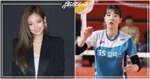 เจนนี่ คิม, เจนนี่ Blackpink, เจนนี่, Blackpink, ไอดอลเกาหลี, นักกีฬาวอลเล่ย์บอลทีมชาติเกาหลี, คังโซฮวี, Kang Sohwi, 강소휘, 제니, Jennie Kim, Jennie
