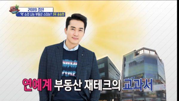 ดาราเกาหลีร่ำรวย, ดาราเกาหลีมีอสังหาริมทรัพย์แพง, ดาราเกาหลี, จอนจีฮยอน, ซงซึงฮอน, ควอนซังอู, ซอจางฮุน, ฮาจองอู, จวนจีฮุน, 전지현, Jeon Ji-hyeon, Jun Ji-hyun, 송승헌, Song Seung-heon, Kwon Sang-woo, 권상우