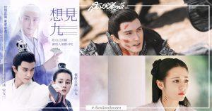 สามชาติสามภพ ลิขิตเหนือเขนย - Eternal Love of Dream - 三生三世十枕上书 - Three Lives Three Worlds The Pillow Book - พระเอกจีน - นางเอกจีน - พระเอกซีรี่ย์จีน - นางเอกซีรี่ย์จีน - ดาราจีน - ดาราชายจีน - ดาราหญิงจีน - ซุปตาร์จีน - คนดังจีน - บันเทิงจีน - ข่าวจีน - สกู๊ปจีน - ซีรี่ย์จีน - ซีรี่ย์จีนย้อนยุค - ซีรี่ย์จีนโรแมนติก - ซีรี่ย์จีนโรแมนติกดราม่า - ซีรี่ย์จีนครึ่งปีแรก 2020 - ซีรี่ย์จีนไตรมาสแรก 2020 - ซีรี่ย์จีนภาคต่อ - Eternal Love - 三生三世十里桃花 - Three Lives Three Worlds Ten Miles of Peach Blossoms - ซีรี่ย์จีนสร้างจากนิยาย - นิยายจีน - ซีรี่ย์จีนแนวเทพเซียน - Eternal Love The Pillow Book - WeTV - WeTVth - นักแสดงจีน - นักแสดงชายจีน - นักแสดงหญิงจีน - ซีรี่ย์จีนปี 2020 - นักแสดงซีรี่ย์จีนสามชาติสามภพ ลิขิตเหนือเขนย - สามชาติสามภพ ป่าท้อสิบหลี่ - เกาเหว่ยกวง - ตี๋ลี่เร่อปา - Dilraba Dilmurat - Gao Weiguang - Dilireba - มหาเทพตงหัว - ตงหัวตี้จวิน - ไป๋เฟิ่งจิ่ว - ไป่เฟิ่งจิ่ว - 迪丽热巴 - 高伟光 – ซีรี่ย์จีนยอดวิวพันล้าน