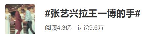 ข่าวหวังอี้ป๋อ - หวังอี้ป๋อ - เลย์ EXO - จางอี้ซิง - เลย์ จาง - UNIQ - หลี่เหวินฮั่น - Wang Yibo - Li Wenhan , - Zhang Yixing - Lay EXO - Lay Zhang - EXO - 王一博 - 张艺兴 - 李汶翰 - สมาชิกวง UNIQ - สมาชิกวง EXO - ไอดอลชายเกาหลี - ไอดอลจีน - ไอดอลชายจีน - ไอดอลเกาหลี - ไอดอลชายเกาหลีสัญชาติจีน - บอยแบนด์เกาหลี - ดาราจีน - ดาราชายจีน - คนดังจีน - ซุปตาร์จีน - บันเทิงจีน - พระเอกจีน - พระเอกซีรี่ย์จีน - นักร้องจีน - นักแสดงจีน - นักร้องชายจีน - นักแสดงชายจีน - เทรนด์เวย์ป๋อ - ข่าวจีน - 李汶翰吐槽王一博 - 张艺兴拉王一博的手 - Weibo Awards Ceremony - 微博之夜