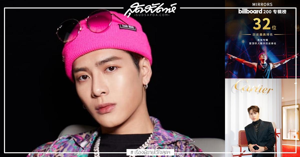 Jackson GOT7 - Jackson Wang - Wang Jiaer - Team Wang - แจ็คสัน หวัง - หวังเจียเอ๋อร์ - แจ็คสัน GOT7 - 王嘉尔 - GOT7 - ก็อตเซเว่น - ไอดอลเกาหลี - ไอดอลชายเกาหลี - ไอดอลเกาหลีสัญชาติฮ่องกง - บอยแบนด์เกาหลี - คนดังเกาหลี - ซุปตาร์เกาหลี - ซุปตาร์จีน - คนดังจีน - ดาราจีน - ดาราชายจีน - นักร้องจีน - นักร้องชาย - นักร้องชายจีน - บันเทิงจีน - บันเทิงเกาหลี - JYP Entertainment - รายการจีน - พิธีกรจีน - สมาชิกวง GOT7 - อากาเซ่ - อากาเซ