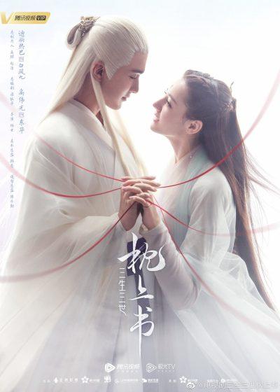 ฝานจื้อซิน - ฉงหลิน - สามชาติสามภพ ลิขิตเหนือเขนย - ซีรี่ย์จีนย้อนยุค - ซีรี่ย์จีนพันล้านวิว - ซีรี่ย์จีนยอดวิวพันล้าน - Eternal Love of Dream - 三生三世十枕上书- Three Lives Three Worlds The Pillow Book - ซีรี่ย์จีน - ซีรี่ย์จีนย้อนยุค - ซีรี่ย์จีนโรแมนติก - ซีรี่ย์จีนโรแมนติกดราม่า - ซีรี่ย์จีนครึ่งปีแรก 2020 - ซีรี่ย์จีนไตรมาสแรก 2020 - ซีรี่ย์จีนภาคต่อ - Eternal Love - 三生三世十里桃花 - Three Lives Three Worlds Ten Miles of Peach Blossoms - ซีรี่ย์จีนสร้างจากนิยาย - ซีรี่ย์จีนแนวเทพเซียน - Eternal Love The Pillow Book - WeTV - WeTVth - ซีรี่ย์จีนปี 2020 - นักแสดงซีรี่ย์จีนสามชาติสามภพ ลิขิตเหนือเขนย - สามชาติสามภพ ป่าท้อสิบหลี่ - 樊治欣 - Fan Zhixin - ดาราจีน - ดาราชายจีน - นักแสดงจีน - นักแสดงชายจีน - ดาราชายจีนรุ่นใหม่ - ดาราชายจีนน้องใหม่ - คนดังจีน - ซุปตาร์จีน - ข่าวจีน - บันเทิงจีน - ค่ายหยางมี่ - 嘉行传媒- Jiaxing Media - Jay Walk Studio