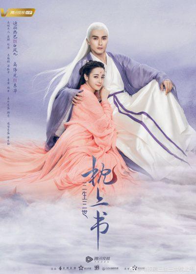 ซีรี่ย์จีนยอดวิวหมื่นล้าน - Eternal Love - สามชาติสามภพ ป่าท้อสิบหลี่ - ไป๋เฉี่ยน - กูกู - ชิงชิว- หยางมี่ - เจ้าโย่วถิง - มาร์ค เจ้า - Eternal Love of Dream - สามชาติสามภพ ลิขิตเหนือเขนย- Yang Mi- Zhao Youting - ซีรี่ย์จีน- ซีรี่ย์จีนเก่า - ซีรี่ย์จีนโรแมนติก - ซีรี่ย์จีนย้อนยุค - ซีรี่ย์จีนดัดแปลงบทจากนิยายจีน- ซีรี่ย์จีนภาคต่อ - ไป๋เฟิ่งจิ่ว- เย่หัว - WeTVth - ดาราจีน - ดาราหญิงจีน - ดาราชายจีน - นักแสดงจีน - นักแสดงชายจีน - นักแสดงหญิงจีน - บันเทิงจีน - คนดังจีน - ซุปตาร์จีน - สกู๊ปจีน - ข่าวจีน - พระเอกจีน - นางเอกจีน - พระรองจีน - นางรองจีน - พระเอกซีรี่ย์จีน - นางเอกซีรี่ย์จีน - นางรองซีรี่ย์จีน - พระรองซีรี่ย์จีน - Story of Yanxi Palace - Ashes of Love- มธุรสหวานล้ำ สลายเป็นเถ้าราวเกล็ดน้ำค้าง - Ruyi's Royal Love in the Palace - Because of You - เพราะได้พบเธอ - Nice To Meet You - Love O2O - เวยเวย เธอยิ้มโลกละลาย - หนังจีน - ภาพยนตร์จีน - The Empress of China - บูเช็คเทียน - My Sunshine - รอรักกลับมา - Nirvana in Fire - หลางหยาป่าง มหาบุรุษพลิกแผ่นดิน - หยางจื่อ - เติ้งหลุน - หูเกอ - ฮั่วเจี้ยนหัว - ซุนอี๋ - หยางหยาง - เจิ้งส่วง - โจวซวิ่น - ฟ่านปิงปิง - ถังเยียน - จงฮั่นเหลียง - เจ้าลี่อิ่ง - จ้าวลี่อิ่ง - Legend of Lu Zhen - Boss & Me - ขุนให้อ้วนแล้วชวนมารัก - Journey of Flower - ฮวาเชียนกู่ ตำนานรักเหนือภพ - Legend of Zu Mountain - ศึกเทพยุทธภูผาซู - The Mystic Nine - เปิดตำนานเก้าสกุล - The Legend of Chusen - จูเซียน กระบี่เทพสังหาร - Princess Agents - ฉู่เฉียวจอมใจจารชน - Our Glamorous Time - The Story Of Ming Lan - ตำนานหมิงหลัน