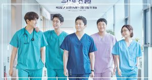 Dr.romantic 2, Romantic Doctor, Teacher Kim 2, 낭만닥터 김사부 2, Hospital Playlist, Wise Doctor Life, 슬기로운 의사생활, Hospital Playlist, Dr.romantic 2, ซีรี่ย์เกาหลี, ซีรี่ย์เกาหลีแนวการแพทย์, ซีรี่ย์เกาหลีปี 2020, ซีรี่ส์เกาหลี, ซีรี่ส์เกาหลีแนวการแพทย์, ซีรี่ส์เกาหลีปี 2020, ซีรีส์เกาหลี, ซีรีส์เกาหลีแนวการแพทย์, ซีรีส์เกาหลีปี 2020