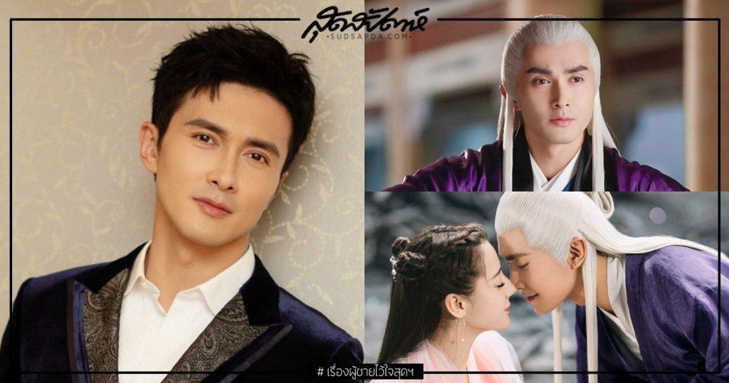เกาเหว่ยกวง - สามชาติสามภพ ลิขิตเหนือเขนย - Eternal Love of Dream - 三生三世十枕上书 - Three Lives Three Worlds The Pillow Book - พระเอกจีน - นางเอกจีน - พระเอกซีรี่ย์จีน - นางเอกซีรี่ย์จีน - ดาราจีน - ดาราชายจีน - ดาราหญิงจีน - ซุปตาร์จีน - คนดังจีน - บันเทิงจีน - ข่าวจีน - สกู๊ปจีน - ซีรี่ย์จีน - ซีรี่ย์จีนย้อนยุค - ซีรี่ย์จีนโรแมนติก - ซีรี่ย์จีนโรแมนติกดราม่า - ซีรี่ย์จีนครึ่งปีแรก 2020 - ซีรี่ย์จีนไตรมาสแรก 2020 - ซีรี่ย์จีนภาคต่อ - Eternal Love - 三生三世十里桃花 - Three Lives Three Worlds Ten Miles of Peach Blossoms - ซีรี่ย์จีนสร้างจากนิยาย - นิยายจีน - ซีรี่ย์จีนแนวเทพเซียน - Eternal Love The Pillow Book - WeTV - WeTVth - นักแสดงจีน - นักแสดงชายจีน - นักแสดงหญิงจีน - ซีรี่ย์จีนปี 2020 - นักแสดงซีรี่ย์จีนสามชาติสามภพ ลิขิตเหนือเขนย - สามชาติสามภพ ป่าท้อสิบหลี่ - ตี๋ลี่เร่อปา - Dilraba Dilmurat - Gao Weiguang - Dilireba- มหาเทพตงหัว - ตงหัวตี้จวิน - ไป๋เฟิ่งจิ่ว - ไป่เฟิ่งจิ่ว - 迪丽热巴 - 高伟光 – ซีรี่ย์จีนยอดวิวพันล้าน - นายแบบจีน -ค่ายหยางมี่ - 嘉行传媒 - Jiaxing Media - Jay Walk Studio