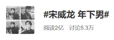 ซ่งเวยหลง - ซ่งเหว่ยหลง - ดาราจีน - ซีรี่ย์จีน - ซีรี่ย์จีนแนวฟิน - ซีรี่ย์จีนโรแมนติก - ดาราชายจีน - นักแสดงชายจีน - นักแสดงจีน - พระเอกจีน - พระเอกซีรี่ย์จีน - คนดังจีน - ซุปตาร์จีน - บันเทิงจีน - ข่าวจีน - 宋威龙 - Song Weilong - Find Yourself - 下一站是幸福 - Untouchable Lovers - พระเอกหงส์ขังรัก - นายแบบจีน - รักแรกแห่งชาติจีน - คู่จิ้นซีรี่ย์จีน - รายการจีน - ซีรี่ย์จีนปี 2020 - ซีรี่ย์จีนครึ่งปีแรก 2020 - ซีรี่ย์จีนไตรมาสแรก 2020