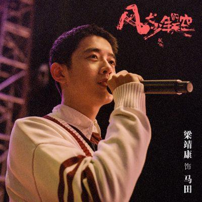 นักแสดงชายจีน F4 2018 - F4 2018 - ดาราจีน - ดาราชายไต้หวัน - ดาราชายจีน - ดาราไต้หวัน - นักแสดงชายจีน - นักแสดงจีน - นักแสดงชายไต้หวัน - พระเอกจีน - พระเอกซีรี่ย์จีน - ซีรี่ย์จีน - ซีรี่ย์จีน 2020 - ซีรี่ย์จีนฟอร์มยักษ์ - ซีรี่ย์จีนไตรมาสแรก 2020 - ซีรี่ย์จีนครึ่งปีแรก 2020 - ซีรี่ย์จีนครึ่งปีหลัง 2020 - ซีรี่ย์จีนย้อนยุค - ซีรี่ย์จีนโรแมนติก - ซีรี่ย์จีนดราม่า - พระเอกจีนน้องใหม่ - เอฟโฟร์ 2018 - รักใสๆ หัวใจสี่ดวง 2018 - 流星花园 - Meteor Garden 2018 - 王鹤棣- 官鸿- 梁靖康- 吴希泽- Wang Hedi - Dylan Wang - Guan Hong - Darren Chen - กวนหง - ดาร์เรน เฉิน - หวังเฮ่อตี้ - ดีแลน หวัง - เหลียงจิ้งคัง - Connor Leong - Liang Jingkang - อู๋ซีเจ๋อ - ซีซาร์ วู - Caesar Wu - Wu Xize - Ever Night 2 - สยบฟ้าพิชิตปฐพี ภาค 2 -将夜2 - The Sleuth of Ming Dynasty - 成化十四年- รัชศกเฉิงฮว่าปีที่สิบสี่ - ซีรี่ย์จีนดัดแปลงจากนิยายวาย - The Chang'an Youth -长安少年行- The Young Lady of the General's House - 将军家的小娘子- Run For Young - 风犬少年的天空- My Love Enlighten Me - 暖暖请多指教- ซีรี่ย์จีนรอออนแอร์ - คนดังจีน - บันเทิงจีน - ซุปตาร์จีน - ข่าวจีน - สกู๊ปจีน - เต้าหมิงซื่อ - ฮัวเจ๋อเล่ย