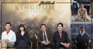 Kingdomซีซั่น2 - Kingdom2 - Netflix - NetflixTH - 킹덤 - 킹덤2 - จูจีฮุน - แบดูนา - จอนจีฮยอน - จวนจีฮุน - JuJiHoon - BaeDooNa - JunJiHyun - RyuSeungryong -ออริจินัลซีรีส์จาก Netflix- ซีรีส์เกาหลี