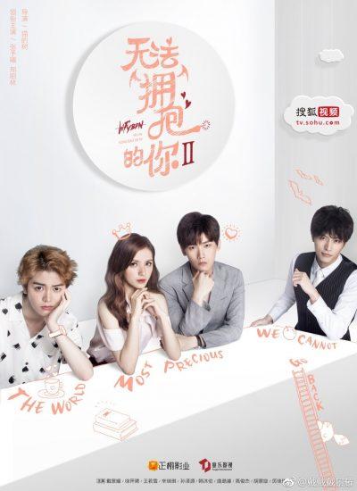 นักแสดงจีนเคยแข่งในรายการไอดอล - รายการเซอร์ไวเวิลจีน - ไอดอลจีน - รายการจีน - ไอดอลชายจีน - ไอดอลหญิงจีน - นักแสดงจีน - นักแสดงหญิงจีน - นักแสดงชายจีน - ดาราจีน - ดาราชายจีน - ดาราหญิงจีน - คนดังจีน - ซุปตาร์จีน - บันเทิงจีน - ข่าวจีน - สกู๊ปจีน - ซีรี่ย์จีน - นักแสดงซีรี่ย์จีน - รายการไอดอล - นักร้องจีน - Chen Youwei - 陈宥维 - เฉินโย่วเหวย - 戴景耀 - ไต้จิ่งเย่า - Dai Jingyao - หานมู่ป๋อ - Han Mubo - 韩沐伯 - ซุนเจ๋อหยวน - Sun Zeyuan - 孙泽源 - อวี๋ชูซิน - 虞书欣 - Yu Shuxin - Esther Yu - หลี่จงหลิน - 李宗霖 - Li Zonglin - 高瀚宇 - Gao Hanyu - เกาฮั่นอวี่ - 偶像练习生 - Idol Producer - 青春有你 - Youth with You - 创造营2019 - 明日之子第二季 - Produce Camp 2019 - The Coming One ซีซั่น 2