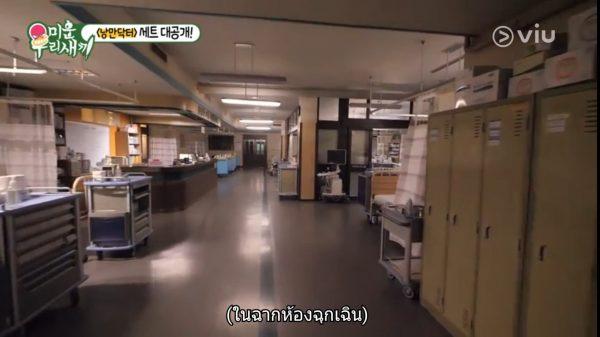 별에서 온 그대, ยัยตัวร้ายกับนายต่างดาว, My Love from the Star, You Who Came from the Stars, 낭만닥터 김사부 2, Romantic Doctor Teacher Kim 2, Mom's Diary, My Little Old Boy, My Ugly Duckling, 미운 우리 새끼, Running Man, 런닝맨, โรงถ่ายช่อง SBS, ซีรี่ย์เกาหลีช่อง SBS, ซีรี่ย์เกาหลี, โลเคชั่นถ่ายทำซีรี่ย์เกาหลีช่อง SBS