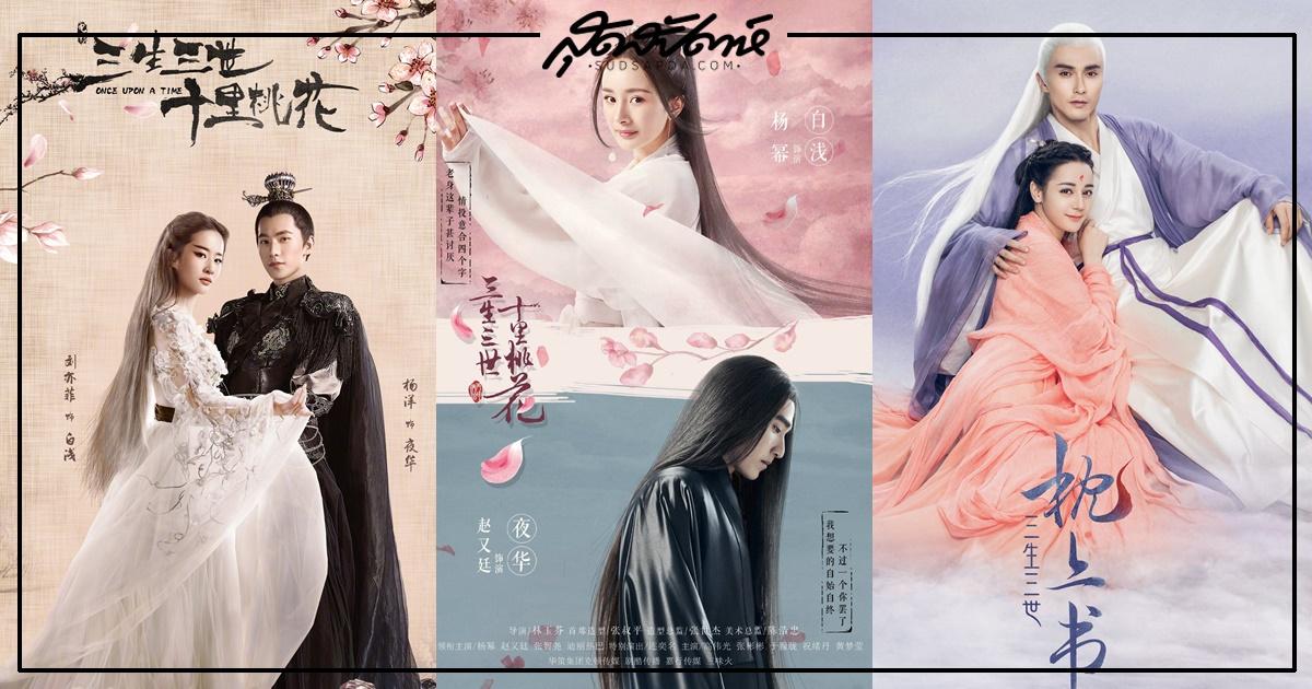 ผลงานสามชาติสามภพ - หนังจีน - ซีรี่ย์จีน - ซีรี่ย์จีนชุด - หนังจีนโรแมนติกดราม่า - หนังจีนโรแมนติก - หนังจีนสร้างจากซีรี่ย์จีน - หนังจีนสร้างจากนิยาย - ซีรี่ย์จีนสร้างจากนิยาย - ซีรี่ย์จีนดัดแปลงบทจากนิยาย - ซีรี่ย์จีนภาคต่อ - ซีรี่ย์จีนโรแมนติก - ซีรี่ย์จีนย้อนยุค - ซีรี่ย์จีนโรแมนติกดราม่า - ซีรี่ย์จีนปี 2020 - ซีรี่ย์จีนไตรมาสแรก 2020 - ซีรี่ย์จีนครึ่งปีแรก 2020 - สามชาติสามภพ ลิขิตเหนือเขนย - สามชาติสามภพ ป่าท้อสิบหลี่ - หนังจีนสามชาติสามภพ ป่าท้อสิบหลี่ - 三生三世十里桃花 - Eternal Love - Three Lives Three Worlds Ten Miles of Peach Blossoms - Once Upon a Time - Three Lives Three Worlds The Pillow Book - Eternal Love of Dream - 三生三世枕上书 - Love and Destiny - 三生三世宸汐缘 - 宸汐缘 - หยางมี่ - เจ้าโย่วถิง - จ้าวโย่วถิง - มาร์ค เจ้า - ตี๋ลี่เร่อปา - เกาเหว่ยกวง - หยางหยาง - หลิวอี้เฟย -คริสตัล หลิว - หนีนี - จางเจิ้น - Chang Chen - Zhang Zhen - Ni Ni - Crystal Liu - Liu Yifei - Yang Yang - Gao Weiguang - Dilireba - Mark Chao - Zhao Youting - Yang Mi - WeTVth - WeTV - iQIYI - 杨幂 - 赵又廷 - 迪丽热巴 - 高伟光 - 杨洋 - 刘亦菲 - 倪妮 - 张震