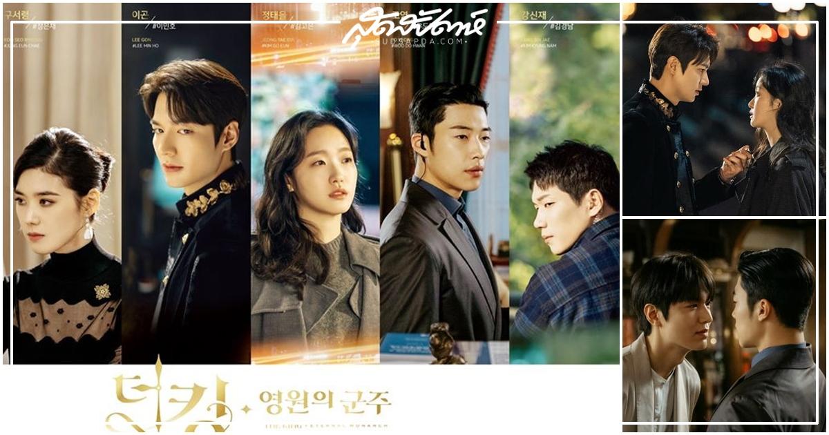 จักรพรรดิอีกน, จองแทอึล, โจยอง, คังชินแจ, คูซอรยอง, อีริม, กูซอรยอง, ตัวละคร The King : Eternal Monarch, The King : Eternal Monarch, ซีรี่ย์เกาหลี, คิมโกอึน, อีมินโฮ, คิมคยองนัม, อูโดฮวาน, จองอึนแช, อีจองจิน, Emperor Lee Gon, Lee Min Ho, Jung Tae Eul, Luna, Kim Go Eun, Jo Young, Jo Eun Seob, Woo Do Hwan, Kang Sin Jae, Kim Kyung Nam, Koo Seo Ryeong, Jung Eun Chae, Prince Geunyang Lee Lim, Lee Jung Jin, 더 킹: 영원의 군주, 이곤, 이민호, 정태을, 김고은, 조영, 우도환, 강신재, 김경남, 구서령, 정은채, 이림, 이정진, คิมอึนซุก, ลูน่า, โจอึนซอบ, โชอึนซอบ