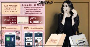 Luxury Chat & Shop