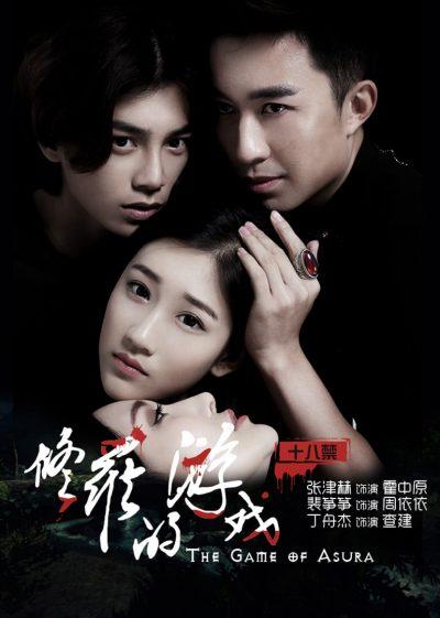 The Game of Asura - Ding Yuxi - 丁禹兮- Ryan Ding -