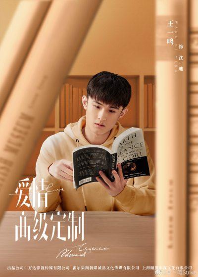Love Advanced Customization - 爱情高级定制 - Wang Yiming - หวังอีหมิง