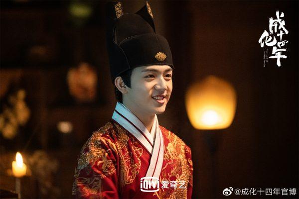 หนุ่มซีรี่ย์จีนรัชศกเฉิงฮว่าปีที่สิบสี่ - รัชศกเฉิงฮว่าปีที่สิบสี่ - 成化十四年 - The Sleuth of the Ming Dynasty - Liu Yaoyuan - หลิวเย่าหยวน - วังกงกง - วังจื๋อ - 刘耀元