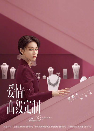 爱情高级定制 - 张馨予 - Zhang Xinyu - จางซินอวี่