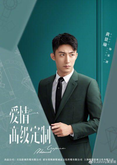 พระเอกซุปตาร์จีน - Huang Jingyu - Johnny Wang - หวงจิ่งอวี๋ - 黄景瑜