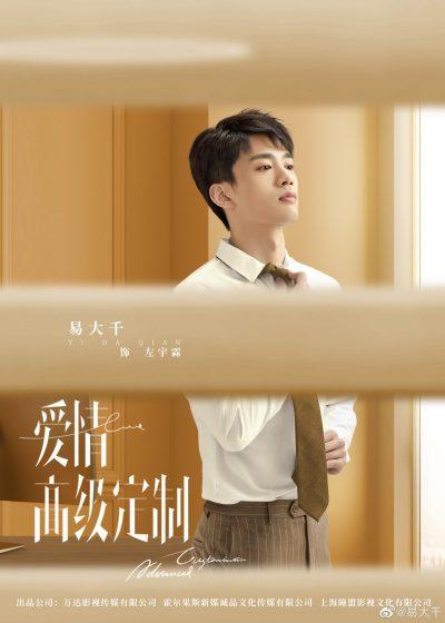 Love Advanced Customization - 爱情高级定制 - Yi Daqian - อี้ต้าเชียน