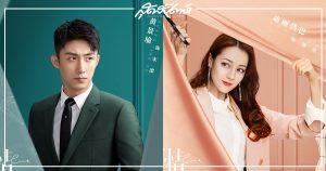 Love Advanced Customization - Dilireba - Huang Jingyu - Johnny Huang - ตี๋ลี่เร่อปา - หวงจิ่งอวี๋ - 爱情高级定制 - 迪丽热巴 - 黄景瑜 - 张馨予 - Zhang Xinyu - จางซินอวี่ - ดาราจีน - ดาราหญิงจีน - ดาราชายจีน- บันเทิงจีน - ซุปตาร์จีน - คนดังจีน - ข่าวจีน - ซีรี่ย์จีน - ซีรี่ย์จีนปี 2020 - ซีรี่ย์จีนครึ่งปีแรก 2020 - ซีรี่ย์จีนแนวโรแมนติก - พระเอกจีน - นางเอกจีน - นางเอกซีรี่ย์จีน - พระเอกซีรี่ย์จีน - นักแสดงจีน - นักแสดงหญิงจีน - นักแสดงชายจีน - คู่จิ้นซีรี่ย์จีน - คู่จิ้นดาราจีน
