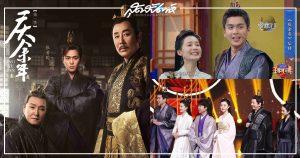 นักแสดงซีรี่ย์จีน Joy Of Life - Joy Of Life - หาญท้าชะตาฟ้า ปริศนายุทธจักร - 庆余年 - Qing Yu Nian - ซีรี่ย์จีนปี 2019 - ซีรี่ย์จึนครึ่งปีหลัง 2019 - ซีรี่ย์จีน - ซีรี่ย์จีนย้อนยุค - บันเทิงจีน - ข่าวจีน - ดาราจีน - คนดังจีน - ซุปตาร์จีน - รายการจีน - รายการวาไรตี้จีน - ดาราหญิงจีน - ดาราชายจีน - พระเอกจีน - นางเอกซีรี่ย์จีน - นางเอกจีน - พระเอกซีรี่ย์จีน - นักแสดงจีน - นักแสดงชายจีน - นักแสดงหญิงจีน - หลี่ชิ่น - จางรั่วอวิ๋น - แม่นางน่องไก่ - Li Qin - Zhang Ruoyun - 李沁 - 张若昀 - 李沁挽张若昀 - คู่จิ้นซีรี่ย์จีน - ซีรี่ย์จีนยอดวิวพันล้าน - 王牌对王牌5 - Trump Card ซีซั่น 5 - WeTVth - ฟ่านเสียน - หลินหว่านเอ๋อร์