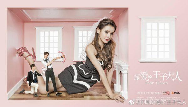 Dear Prince - ซีรี่ย์จีนรอมคอมของจางอวี่ซี - จางอวี่ซี - Zhang Yuxi