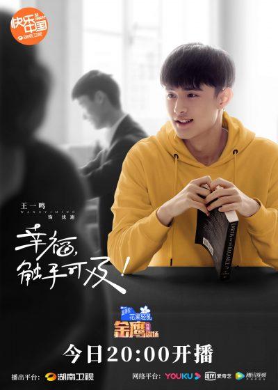 嘉行传媒 - Jiaxing Media – ค่ายหยางมี่ - หวังอีหมิง - Wang Yiming - Love Advanced Customization -ออกแบบรักฉบับพิเศษ