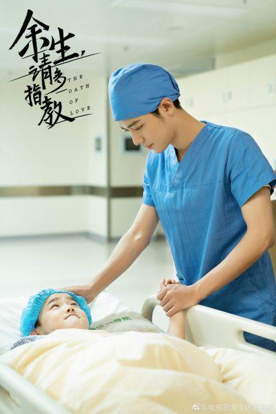 余生请多指教-The Oath of Love - เซียวจ้าน - Xiao Zhan - Sean Xiao