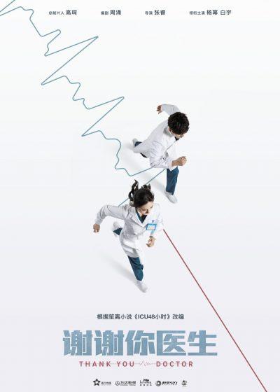 หมอในซีรี่ย์จีน - 谢谢你医生-Thank You Doctor - Bai Yu - ไป๋อวี่ - 白宇