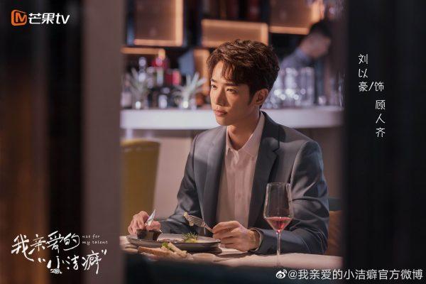 Liu Yihao - Jasper Liu - แจสเปอร์ หลิว - หลิวอี่หาว - 刘以豪- 我亲爱的小洁癖- My Dear Neat Freak - Use For My Talent - Shen Yue - เสิ่นเยว่