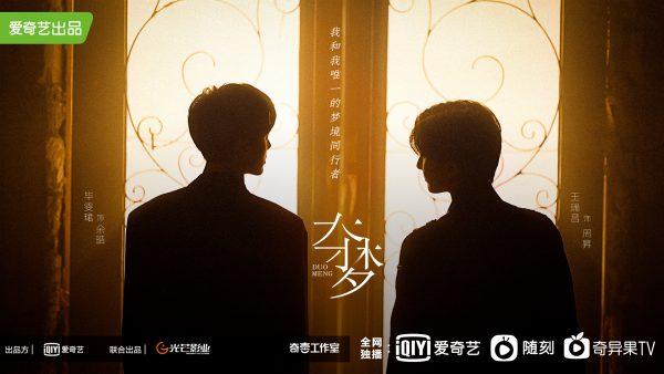 Duo Meng - 夺梦