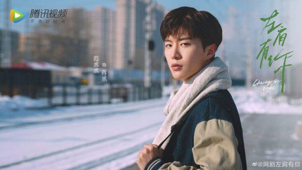 Chasing The Light - 左肩有你 - Fan Chengcheng - Adam Fan - Wang Anyu - หวังอันอวี่ - ฟ่านเฉิงเฉิง - อดัม ฟ่าน - 范丞丞 - 王安宇