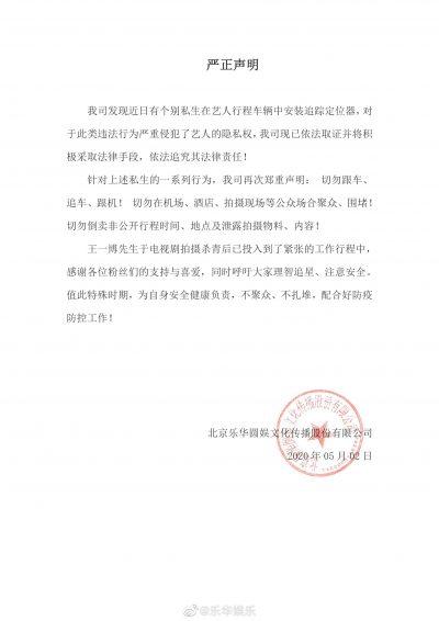 ข่าวหวังอี้ป๋อ - ซาแซงแฟน - Yuehua Entertainment - YH Entertainment