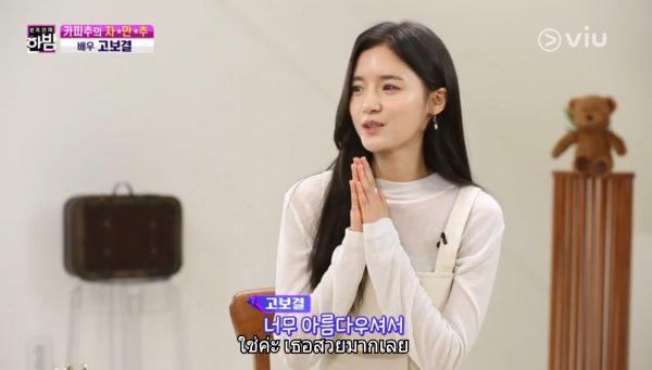 Hi Bye Mama, Hi Bye, Mama, ซีรี่ย์เกาหลี, 하이바이, 마마! , 하이바이, 마마!, Hi Bye, Mama!, Hi Bye Mama!, 하이바이, 마마, 하이바이 마마, ซีรี่ส์เกาหลี, ซีรีส์เกาหลี, คิมแตฮี, คิมแทฮี, 김태희, Kim Tae Hee, นักแสดงเกาหลี, โกโบกยอล, Go Bo Gyeol, 고보결