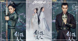 Novoland: Pearl Eclipse - 九州·斛珠夫人- หยางมี่- เฉินเหว่ยถิง - 杨幂 - 陈伟霆 - Yang Mi - Chen Weiting - William Chan - ดาราจีน - ดาราฮ่องกง - นักร้องฮ่องกง - ดาราหญิงจีน - ดาราชายจีน - พระเอกซีรี่ย์จีน - พระเอกจีน - นางเอกจีน - นางเอกซีรี่ย์จีน - นักแสดงจีน - นักแสดงหญิงจีน - นักแสดงชายจีน - ซีรี่ย์จีน - ซีรี่ย์จีนปี 2020 - ซีรี่ย์จีนย้อนยุค - ซีรี่ย์จีนดราม่า - ซีรี่ย์จีนเปิดกล้องปี 2020 - คนดังจีน - บันเทิงจีน - ซุปตาร์จีน - ข่าวจีน