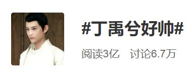 ติงอวี่ซี - Ding Yuxi - 丁禹兮- Ryan Ding - แฟนหนุ่มประจำเดือนพ.ค. - 丁禹兮好帅 - ติงอวี่ซีหล่อมาก