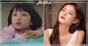 Lovers of the Red Sky, คิมยูจอง, นักแสดงเกาหลี, 김유정, Kim Yoo Jung, Backstreet Rookie, Convenience Store Saet Byul, 편의점 샛별이, นางเอกเกาหลี