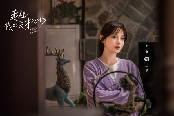 My Talent Neighbour - 走起 我的天才街坊 - 彭小苒 - Peng Xiaoran - เผิงเสี่ยวหรัน - 韩东君- Han Dongjun - หานตงจวิน