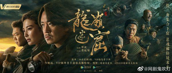 Candle in the Tomb: The Lost Caverns - คนขุดสุสาน:อุโมงค์ปริศนาแห่งเขามังกร - WeTVth - 龙岭迷窟- ซีรี่ย์จีนครึ่งปีแรก 2020 - ซีรี่ย์จีนปี 2020 - ซีรี่ย์จีน