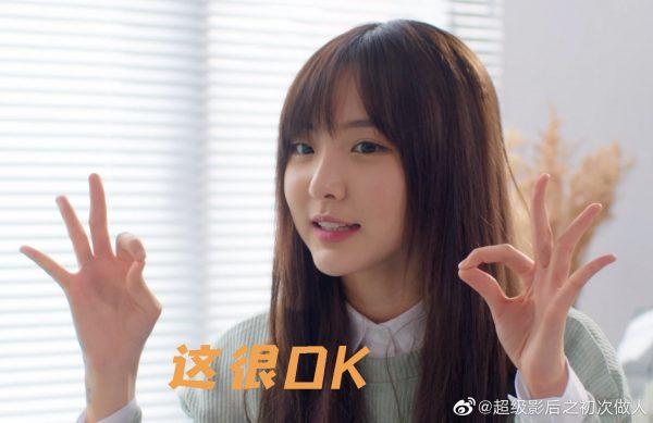 เนเน่ พรนับพัน –郑乃馨- เจิ้งไหน่ซิน - Zheng Naixin - Nene - พรนับพัน พรเพ็ญพิพัฒน์ - 超级影后之初次做人 - NICE TO MEET UFO