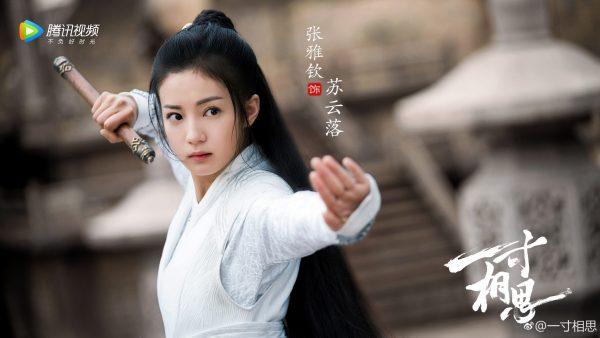 少年游之一寸相思- Love in Between - Zhang Yao - Zhang Yaqin - จางเหย้า - จางหย่าชิน