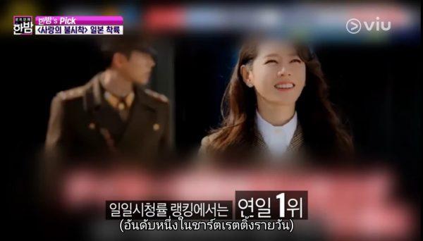 사랑의 불시착, ปักหมุดรักฉุกเฉิน, นักแสดงเกาหลี, 탕준상, Tang Jun Sang, 황우슬혜, Hwang Woo Seul Hye, ฮวังอูซึลฮเย, 고규필, โกคยูพิล, 홍우진, ฮงอูจิน, 김선영, คิมซอนยอง, 김정난, คิมจองนัน, 이신영, อีชินยอง, 유수빈, ยูซูบิน, 김영민, คิมยองมิน, Kim Young Min, Lee Shin Young, Yoo Soo Bin, อีซินยอง, ลูกสมุนสหายผู้กอง, ซีรีส์เกาหลี, นักแสดงเกาหลี, ดาราเกาหลี, 차청화, ชาชองฮวา, โอมันซอก, 오만석, Oh Man-seok, 현빈, Hyunbin, 서지혜, Seo Ji-hye, ฮยอนบิน, ซอจีฮเย