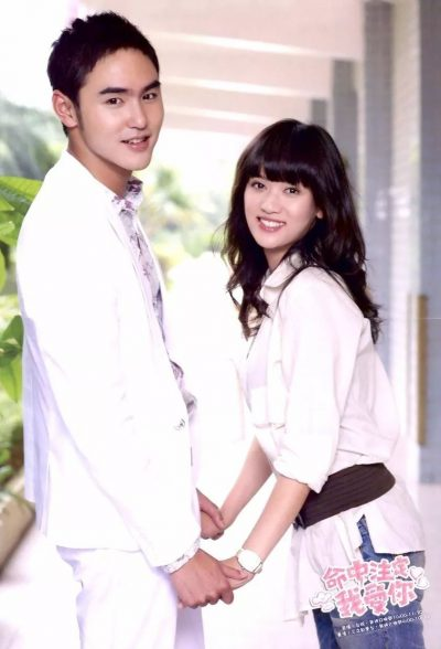 Fated to Love You - Chen Qiaoen - หร่วนจิงเทียน - 陈乔恩 - 阮经天 - Ruan Jingtian - เฉินเฉียวเอิน