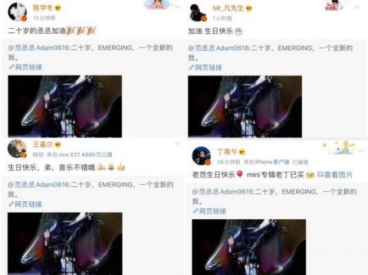 ฟ่านเฉิงเฉิง NEX7 – ฟ่านเฉิงเฉิง – 范丞丞 – Adam Fan – Fan Chengcheng – น้องชายฟ่านปิงปิง – NEX7 – 乐华七子NEXT – NINE PERCENT
