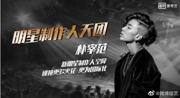 The Rap of China - เจย์ ปาร์ค - Jay Park - AOMG - 中国新说唱